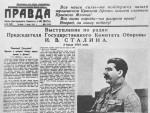 65 лет знаменитой речи Сталина