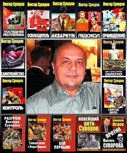 Про книги Суворова-Різуна