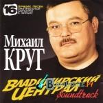 Про Михаила Круга