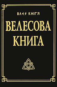 Про «Велесову книгу»