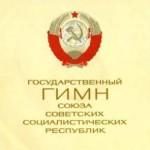 Про гимн СССР