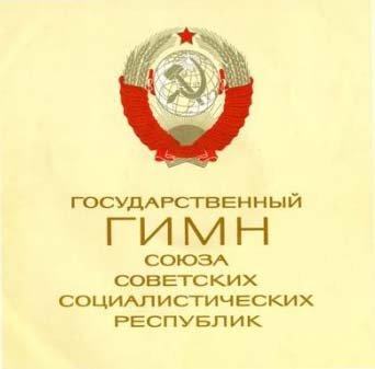 Про гімн СРСР