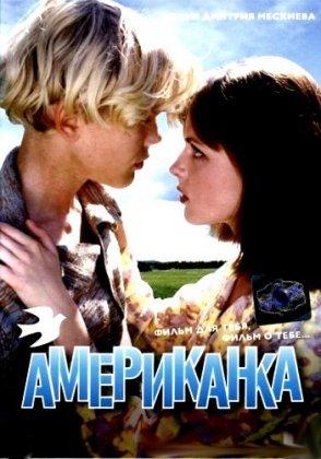 Про фільм «Американка»