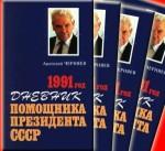 Про дневники Черняева