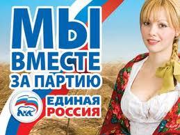 Про партію «Єдина Росія»