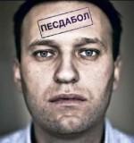 Про этого вашего Навального