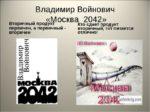 Москва-2042