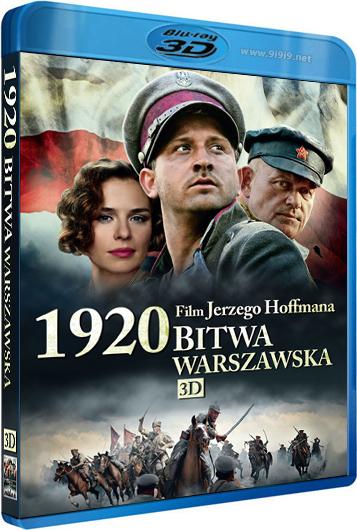 Про фільм «Варшавська битва 1920»