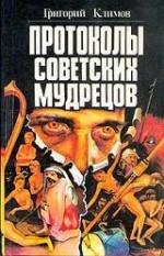 Григорий Климов «Протоколы советских мудрецов»