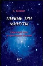 Стивен Вайнберг  «Первые три минуты»