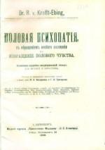 Рихард фон Крафт-Эбинг «Половая психопатия»
