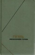 Георг Фридрих Гегель «Философия права»