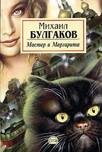 Про роман «Майстер і Маргарита»