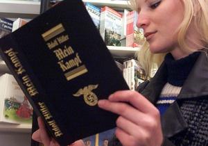 Книгу Гитлера Моя Борьба