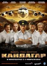 Про фильм «Кандагар»