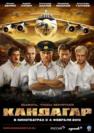 Про фільм «Кандагар»