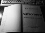 Анатолий Панченков «Энтропия», «Энтропия-2»