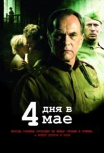 Фильм «Четыре дня в мае»