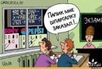 Про ЕГЭ-2012
