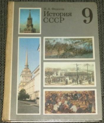 uchebnik-istoriya-sssr