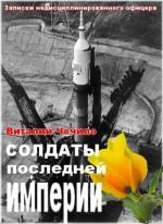 Виталий Чечило «Солдаты последней Империи»