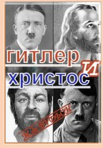 © Michael A. de Budyon «Гитлер и Христос» (с Предисловием 2012 г.)