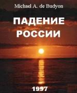 © Michael A. de Budyon «Падение России»