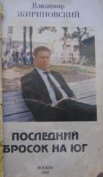 Владимир Жириновский «Последний бросок на Юг»