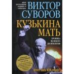 Виктор Суворов «Кузькина Мать»
