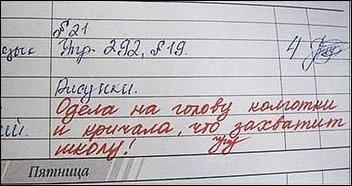 1371100668_nadpisi-v-dnevnike-3