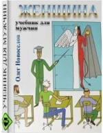 Олег Новосёлов «Женщина. Учебник для мужчин».