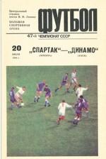 Про межнациональное противостояние в футболе во времена СССР
