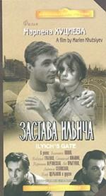 Про фильм «Застава Ильича»