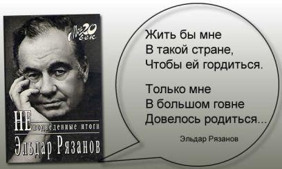 eldar_ryazanov_itogi