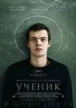 Про фильм «Ученик» (2016)