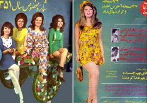 Журнал иранской моды. Скоро в Иран придет Аятолла Хомейни и про моду придется забыть.
