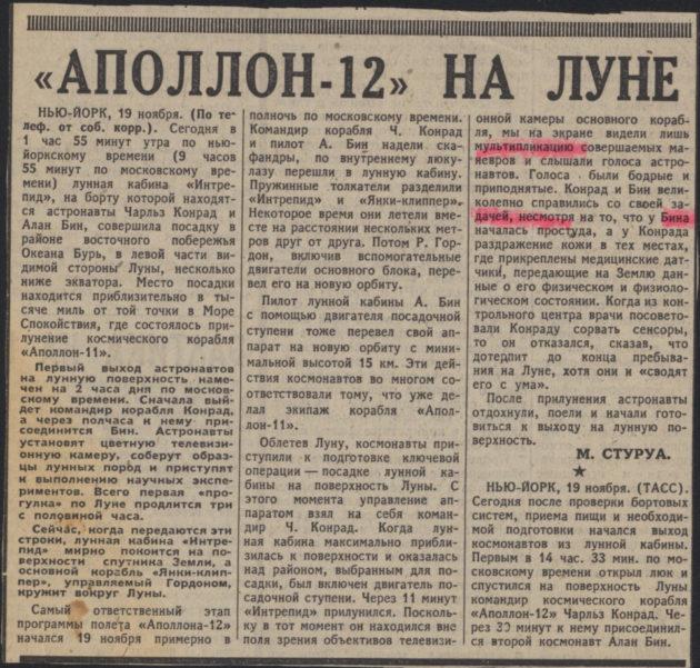 """А это уже """"Известия"""". Газета которая никогда не врет."""