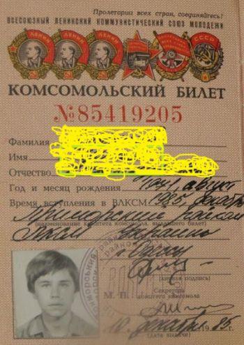 комсомольский билет_мини2