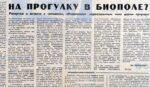 Про мифы и суеверия в позднем СССР