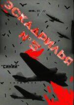 Про фильм «Эскадрилья №5» (1939)
